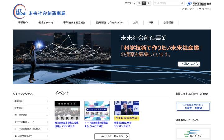 図4 JST未来社会創造事業ウェブサイト
