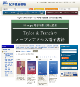 Taylor & Francisのオープンアクセス電子書籍