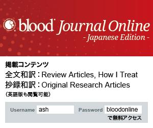 Blood 日本語版 無料公開