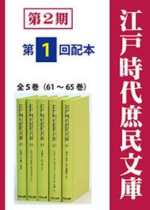 江戸時代庶民文庫