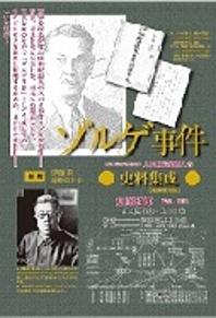 ゾルゲ事件史料集成――太田耐造関係文書 全4回配本・全10巻