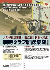 戦時グラフ雑誌集成 全2回配本