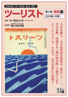 ジャパン・ツーリスト・ビューロー