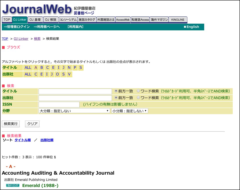 JournalWeb_OJLinker