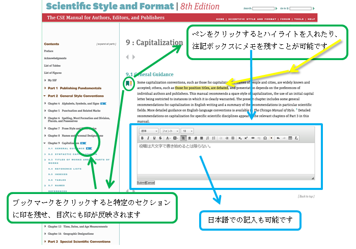 Scientific Style and Format画面説明