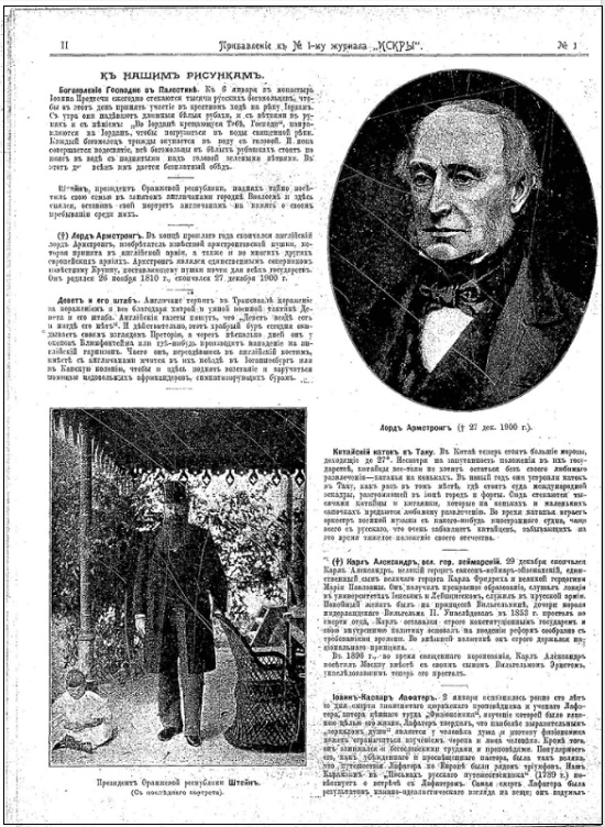 Imperial Russia's Illustrated Press Online2