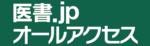 医書. jpオールアクセス (医書ジェーピー株式会社)