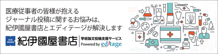 https://editage.kinokuniya.co.jp/hcps.html