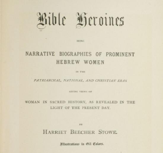 聖書のヒロイン