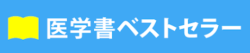 医学書ベストセラー (紀伊國屋)