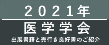 2021年医学学会出展書籍