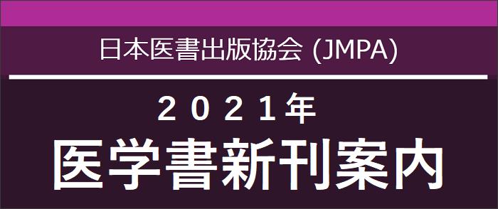 JMPA(日本医書出版協会)医学書新刊案内