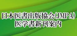 日本医書出版協会(JMPA)医学書新刊案内