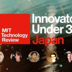 MITテクノロジーレビュー日本版, Innovators Under 35 Japan