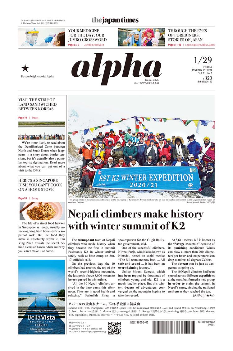 Japan Times Alpha