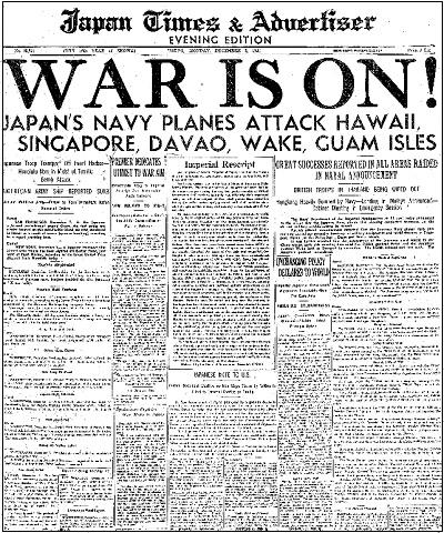 太平洋戦争開戦
