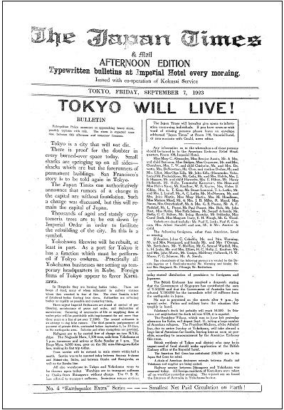 関東大震災直後の紙面