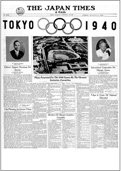 幻のオリンピック
