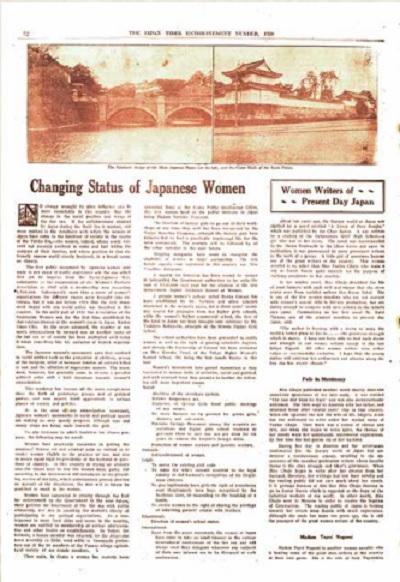 変わりゆく日本女性の地位