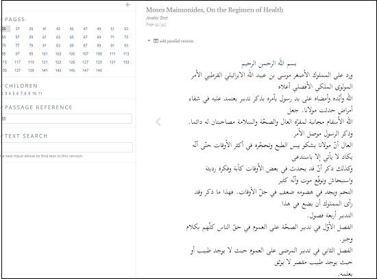 Maimonides' Medical Works Online2