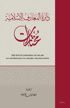 イスラーム大百科事典