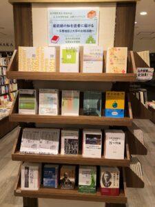 フェア棚_小田急町田店